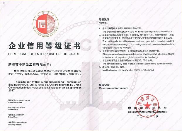 新疆伊宁县人民医院_企业信用等级证书(AAA)-新疆苏中建设工程有限公司